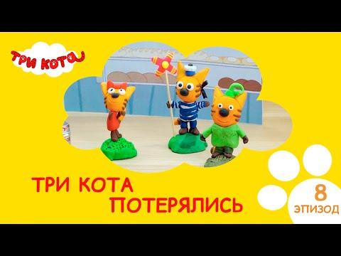 Три кота видео для детей