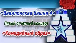 Вавилонская башня - пятый концерт