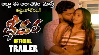dheevara-movie-trailer-naga-sai-vida-chaitanya-vijay-jakki-nse