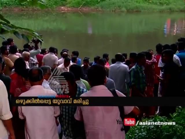 Youth drowned at Achankovil River | ഒഴുക്കില്പ്പെട്ട് യുവാവ് മരിച്ചു