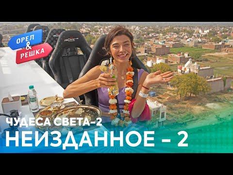 Хорошее здоровье на Интере». Выпуск 1 — 11.08.2020