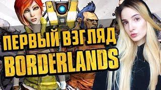 Borderlands Первый Взгляд | Бордерлендс Полное Прохождение на Русском | PieDay