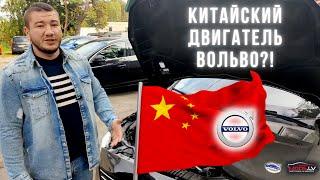 Двигатель нового поколения от Volvo 2.0D, китайский ли он? А не развалится ли через 100 000 км