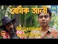 Natok New 2018: Basic Ali-44 | Bangla Comedy Natok 2018 | Tawsif Mahbub