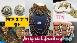 सिर्फ 3 रु मे शुरु | Artificial Jewellery | Earrings, Necklace,, Bangle | Sadar Bazar Delhi