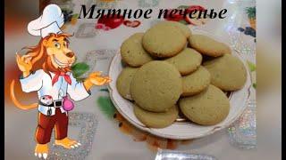 #еда #рецепты // Нежное и хрустящее мятное печенье