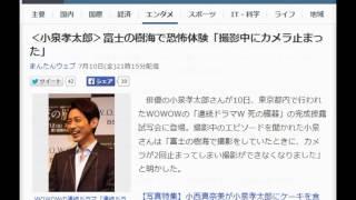 小泉孝太郎>富士の樹海で恐怖体験「撮影中にカメラ止まった」 まんたん...