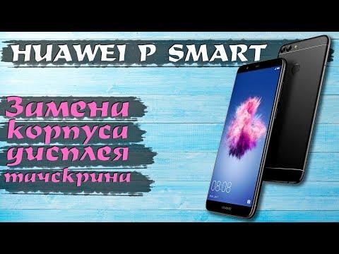 Huawei P Smart: разборка и замена корпуса с модулем дисплея и тачскрина