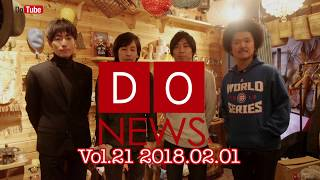 DO NEWS vol.21(180201)