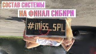 Состав системы на финал Сибири - #miss_spl