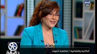 فاطمة ناعوت تحكي قصة الحكم بحبسها: أحترم كل الاديان .. فيديو