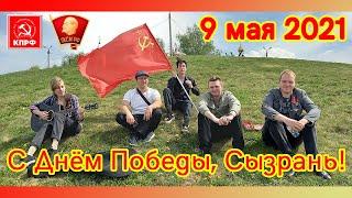 КПРФ и комсомол на 9 мая 2021   Сызрань Объективно