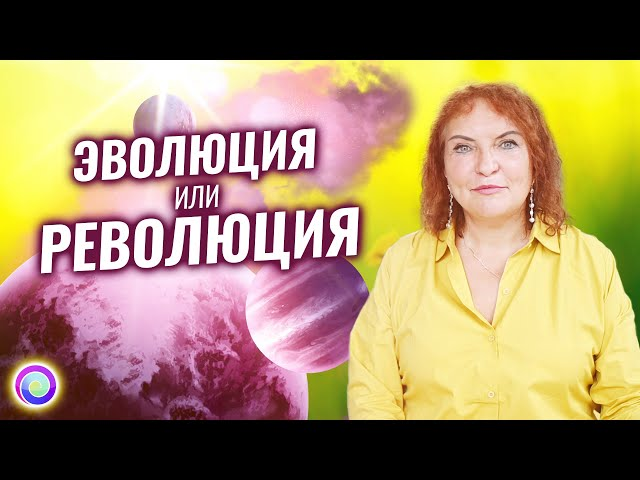 ЭВОЛЮЦИЯ ИЛИ РЕВОЛЮЦИЯ: время выбирать каждому! – Мария Дивеева   Эра Водолея
