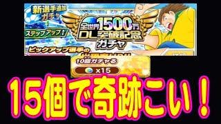 【キャプテン翼】♯171 1500万ダウンロードガチャ!15個で奇跡来い!!