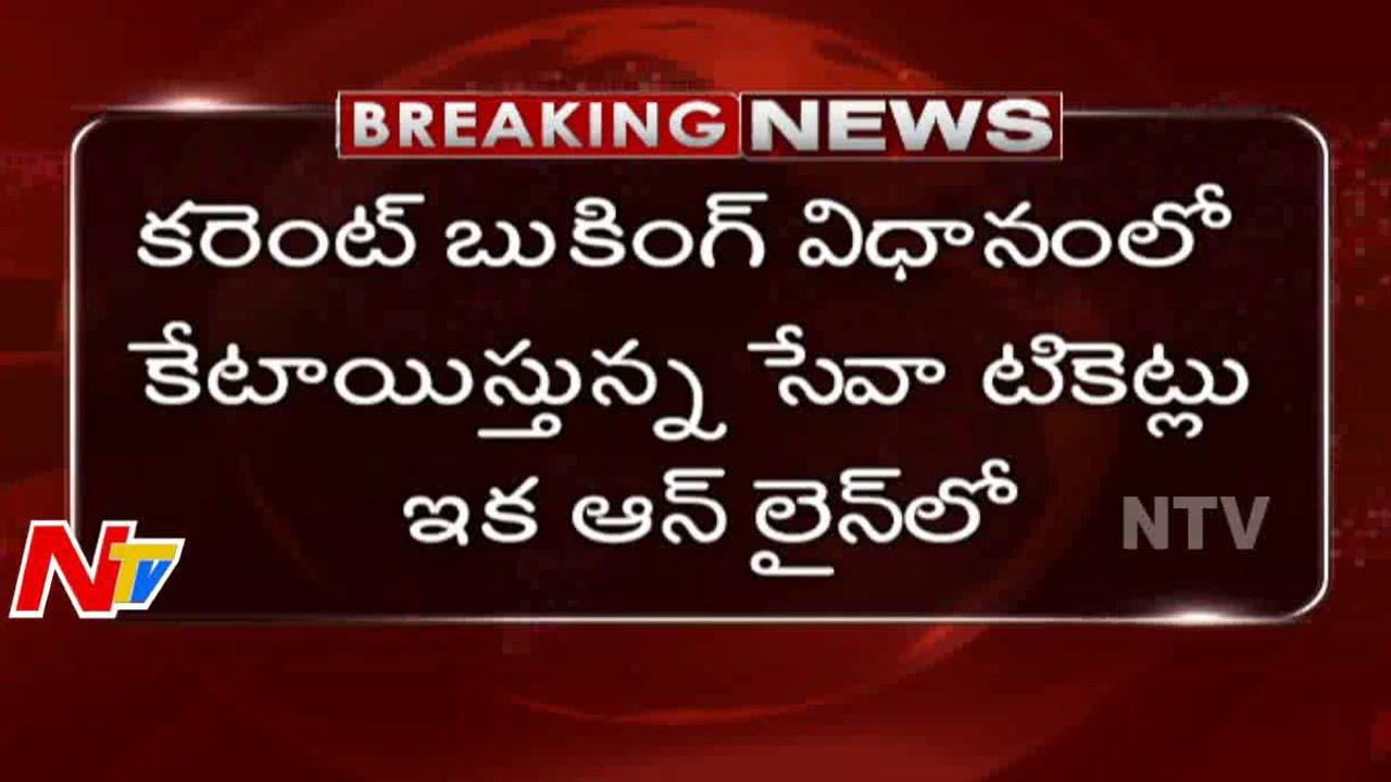 TTD Starts Arjitha Seva Tickets Online Booking on 1st February    NTV