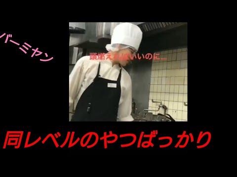 不適切動画アップロード相次ぐ【Twitterで炎上】バーミヤンで調理中に喫煙