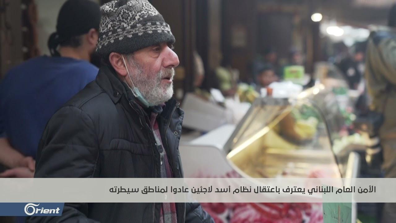 مدير الأمن العام اللبناني يعترف باعتقال ميليشيا أسد سوريين عائدين لمناطق سيطرته