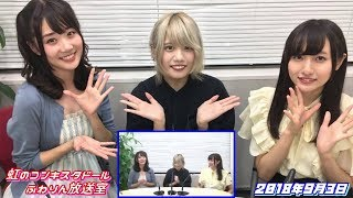 パーソナリティー:鶴見萌 ゲスト:CYNHN(スウィーニー) 綾瀬志希、百瀬...