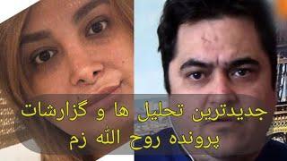 جدیدترین تحلیل ها و گزارشها پرونده روح الله زم در رسانه ها