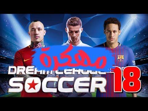 تحميل لعبة dream league soccer 2017