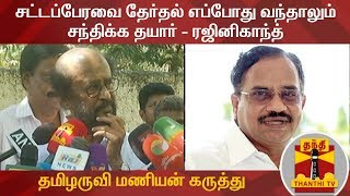 Tamilaruvi Manian about About Rajinikanth's Announcement to Contest in Assembly Election