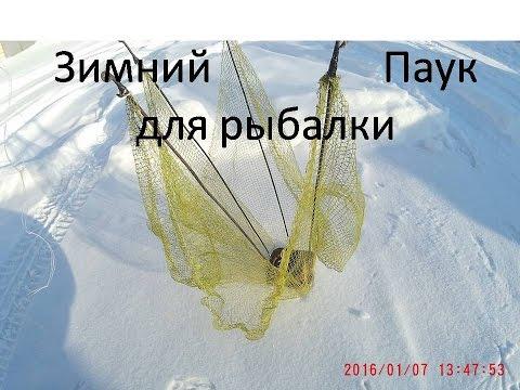 Паук для рыбалки