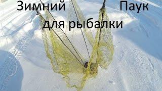 Самораскрывающийся паук для зимней ловли.