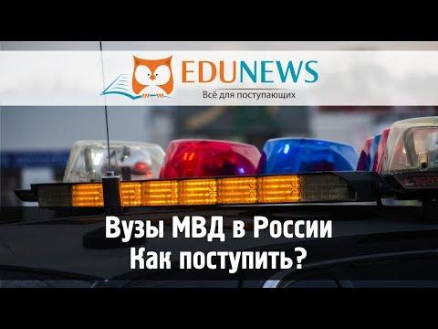 Как поступить в вузы МВД в России