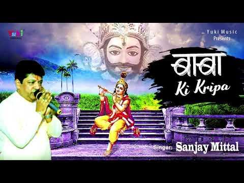 बाबा-की-कृपा-जिसपे-हो-जाए- -baba-ki-kripa-jispe-ho-jaye- -shyam-bhajan-by-sanjay-mittal- -audio