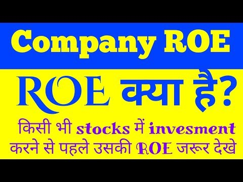 explained(ROE) | What is Return On Equity(HIND)|make money share market|
