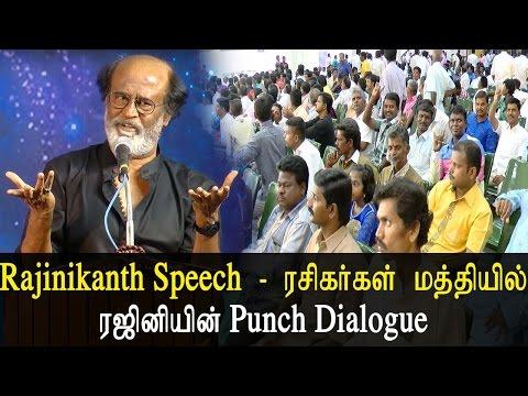 Rajinikanth Speech - ரசிகர்கள் மத்தியில் ரஜினியின் Punch Dialogue -Tamil Cinema News Video
