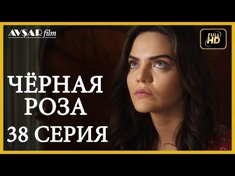 Чёрная роза 38 серия (Русский субтитр)