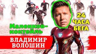 Маленков-коктейль: Владимир Волошин участник 24-часового ультрамарафона 186 км рассказал