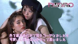 ノンノ6月号新木優子&馬場ふみかの「夏の白黒が可愛い♡」 馬場ふみか 検索動画 15