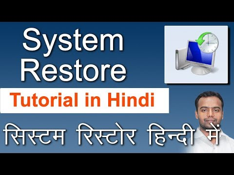 System Restore Tutorial In Hindi
