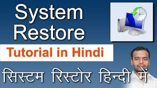 System Restore Tutorial in Hindi