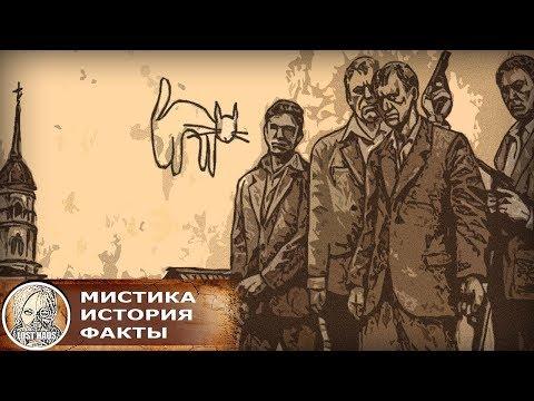 """Настоящая история """"Черной кошки"""" Почему сам Хрущев был заинтересован в поимке легендарной банды"""
