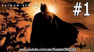 Batman Begins #1 - Лига теней