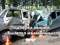 Аварии с вылетом из автомобиля. Подборка ДТП  с жертвами