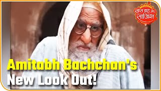 Amitabh Bachchans First Look For His New Film Gulabo Sitabo  s Unbelievable