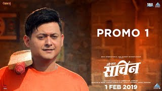 100% Lords Var Jaoon Cricket Khelnar Me Pan Sachin Dialog Promo | Marathi Movies 2019