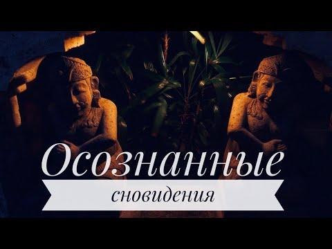 Осознанный сон! Самая лучшая медитация - гипноз с женским голосом 🙏 Бинауральные ритмы, музыка!