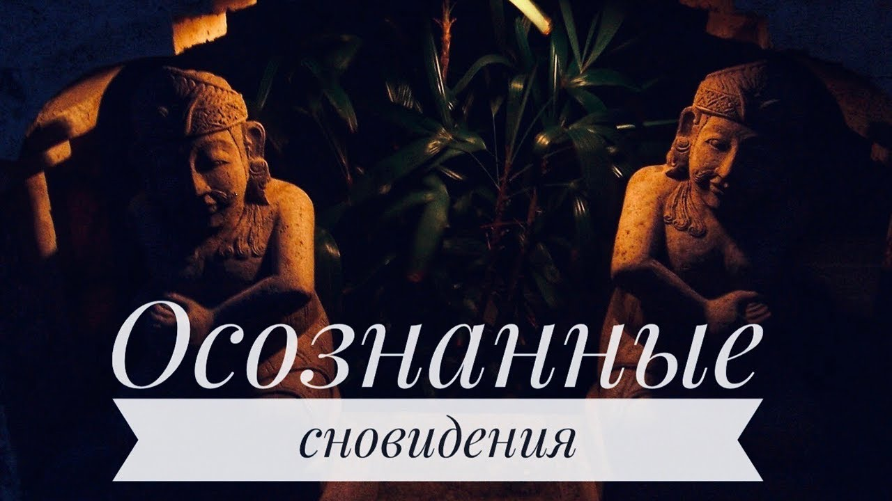 Осознанный сон! Самая лучшая медитация - гипноз с женским голосом