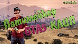 GTA5-Патимейкер (Клип)