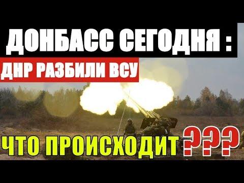 Донбасс сегодня:Киев расправляется