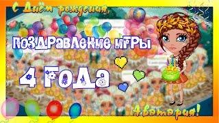 АВАТАРИЯ | ¦ День рождения Аватарии 2015 ¦ 4 года!