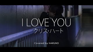 Covered by 春野ゆう(Vocal,All Instruments) 今回はクリス・ハートさ...