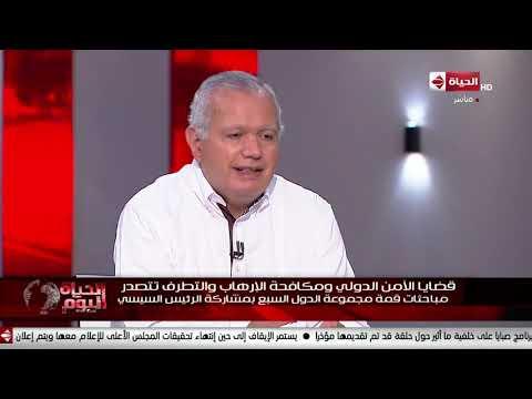 الحياة اليوم - السفير محمد العرابي: قمة الدول السبعة فرصة لماكرون وتعزيز للعلاقات المصرية الفرنسية