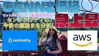 仮想通貨 セントラリティ Amazon 子会社と提携! CENNZ 名波はるか 動画 19