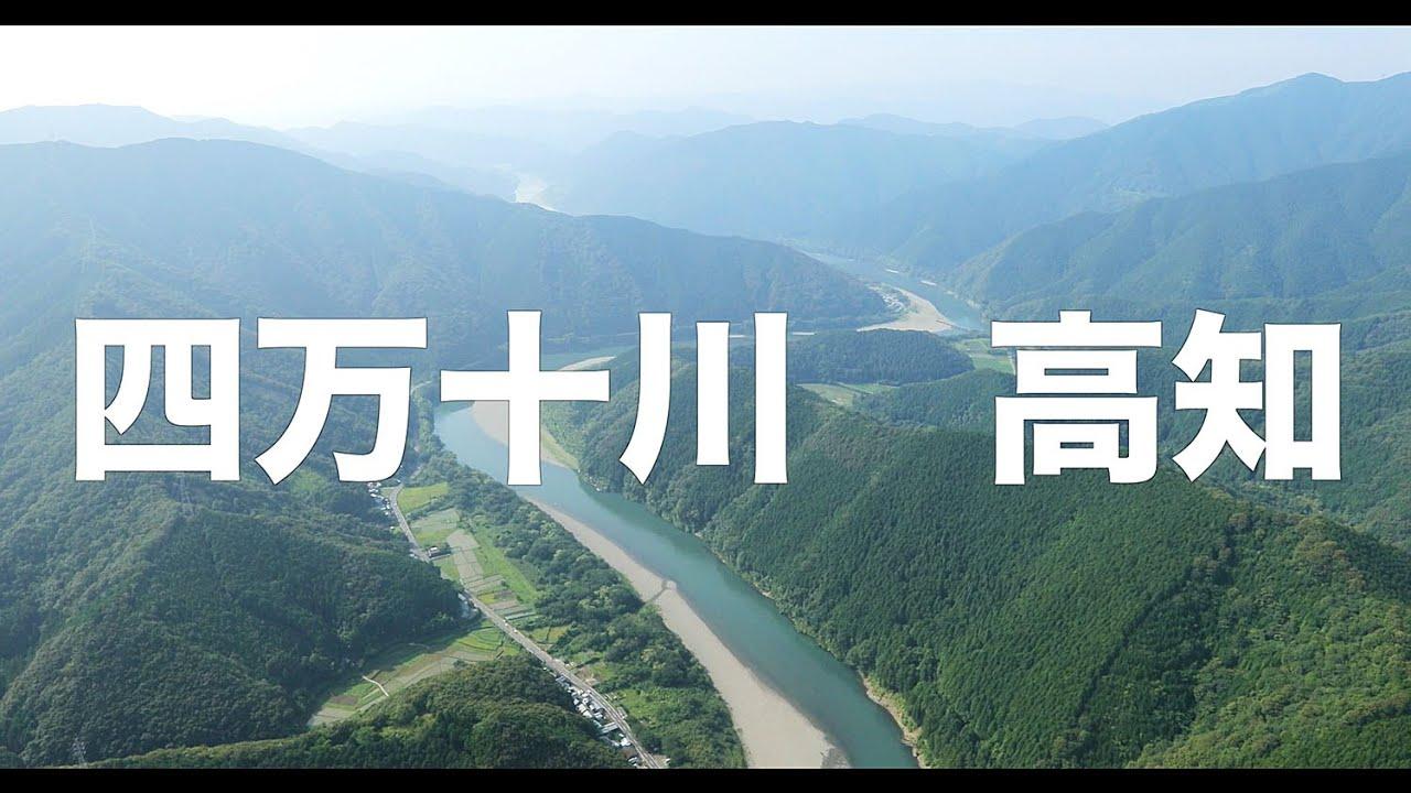【空の旅#124】「沈下橋が生活半径を教えてくれるよ! 勝間〜口屋内」空撮・たごてるよし 四万十川_Kochi aerial